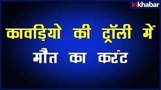 Gola ki Bhola Yatra: कावड़ियों को लगा ऐसा झटका, दो की गई जान? - ITVNEWSINDIA