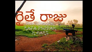 రైతే రాజు.. new telugu short films..Directed by RAJA PUPPAM.. - YOUTUBE