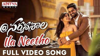 Ila Neetho Full Video Song || @Nartanasala Songs || Naga Shaurya, Kashmira, Yamini - ADITYAMUSIC