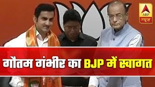 Union Minister Arun Jaitely, Ravi Shankar Prasad Welcome Gautam Gambhir in BJP | ABP News - ABPNEWSTV