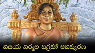 Vijaya Nirmala Statue Inauguration | Mahesh Babu | Krishna | Naresh | TFPC - TFPC