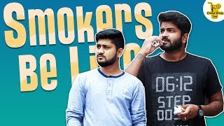 Smokers Be Like - Latest Telugu Comedy Short Film 2018 || Directed By Chetan - YOUTUBE