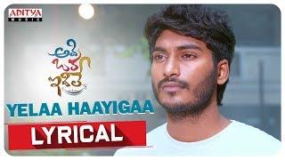 Yelaa Haayigaa Lyrical Song | Adi Oka Idi Le Songs | Swarna Babu |Sabyasachi Mishra, Radhika Preethi - ADITYAMUSIC