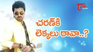 Ram Charan Bruce Lee is Chiranjeevi 150th Film ! - TELUGUONE