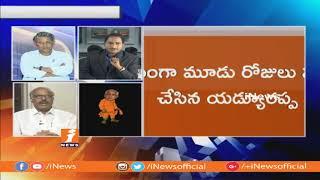 Debate On BJP Yeddyurappa Resignation As Karnataka Chief Minister | Karnataka Floor Test | iNews - INEWS