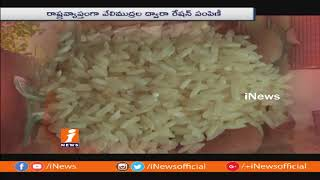 Telangana Civil Supplies Department Using Irish Technology In Ration Shops | iNews - INEWS