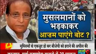 Will Azam Khan gain votes by provoking Muslims? - ZEENEWS