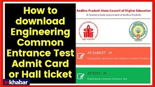 Andhra Pradesh State Council of Higher Education 2019 admit cards; AP ICET 2019 hall ticket download - ITVNEWSINDIA