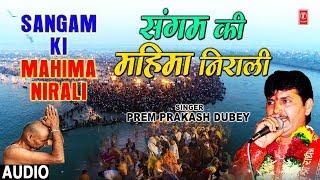 संगम की महिमा निराली I Sangam Ki Mahima Nirali I PREM PRAKASH DUBEY I New Latest Full Audio Song - TSERIESBHAKTI