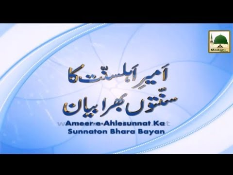 Islamic Speech - Khatm e Bukhari Shareef - Full Version - Maulana Ilyas Qadri