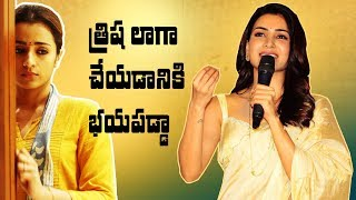 Samantha About How She Accepted 'Jaanu' | #jaanutrailerlaunch | Sharwanand | Samantha | - IGTELUGU