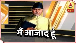 Only 3 MPs turn up to pay tribute to Maulana Azad in Parliament | Master Stroke - ABPNEWSTV