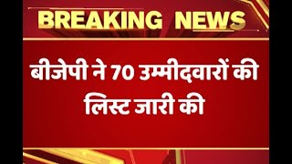 Gujarat Assembly Elections 2017: BJP releases first list with names of 70 candidates - ABPNEWSTV