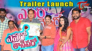 Evaro Tanevaro Trailer Launch | Chalapathi Rao, Babji | #EvaroTanevaro - TELUGUONE