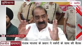 video : Ludhiana: Punjab BJP President ने वर्करों के साथ की बैठक