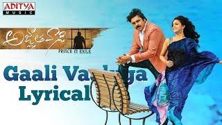 Gaali Vaaluga Lyrical | Agnyaathavaasi Songs| Pawan Kalyan,Keerthy Suresh,Anu Emmanuel | Anirudh - ADITYAMUSIC