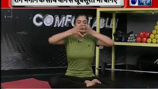 Anti-aging yoga tips to feel younger - योग के जरिए फिट रहने का फंदा देखिए - ITVNEWSINDIA