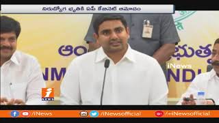 AP Cabinet Approves Unemployment Allowance and 20 Thousand Jobs Notification   AmaravathI   iNews - INEWS