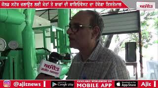 video:अब बिना बिजली के चलेंगे पंजाब में कोल्ड स्टोर