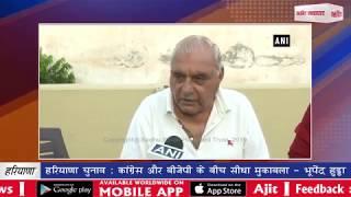 video : हरियाणा चुनाव : कांग्रेस और बीजेपी के बीच सीधा मुकाबला - भूपेंद्र हुड्डा
