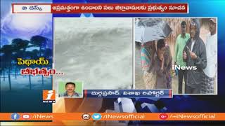 Phethai Cyclone Continue as Storm In Vizag After Crosses Coast | Phethai Updates | iNews - INEWS