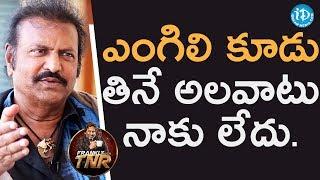 ఎంగిలి కూడు తినే అలవాటు నాకు లేదు - Mohan Babu || Frankly With TNR || Talking Movies With iDream - IDREAMMOVIES