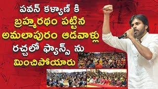 Jana Sena Chief Pawan Kalyan's Craze Among Women In Amalapuram Party Meeting | TVNXT Hotshot - MUSTHMASALA