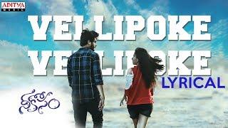 Vellipoke Vellipoke Lyrical | Nee Kosam Songs | AvinashKokati |SrinivasaSharma|AllurammaAnnapureddy - ADITYAMUSIC