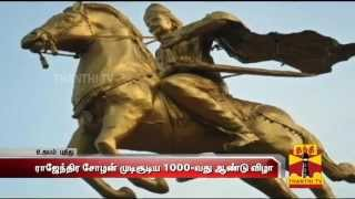 The 1000th Coronation Year of Rajendra Chola – One of the Greatest Kings of India