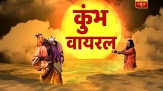 Kumbh 2019: Standing On One Leg, Saints Pray For Ayodhya Ram Mandir | ABP News - ABPNEWSTV