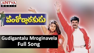 Gudigantalu Mroginavela Full Song II Vamshoddarakudu Movie II Bala Krishna, Ramya Krishna - ADITYAMUSIC