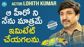 Actor Lohith Kumar Exclusive Interview || Anchor Komali Tho Kaburlu #20 - IDREAMMOVIES
