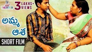 AMMA AASHA Telugu Short Film | Latest 2017 Telugu Short Films | #AmmaAasha | Mini Theater - YOUTUBE