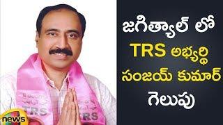 TRS candidate Sanjaykumar wins Jagityal in Telangana | #TRS Latest Updates | Exitpoll Latest Updates - MANGONEWS