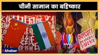 How Viable Will Be Boycott Of Chinese Products For India; चीनी सामान का बहिष्कार, भारत - ITVNEWSINDIA