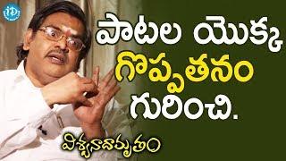 Sirivennela Seetharama Sastry About Swarna Kamalam Songs Lyrics | #Viswanadhamrutham - IDREAMMOVIES