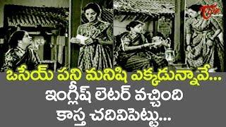 ఒసేయ్ ఎక్కడున్నావే.. ఇంగ్లీష్ లెటర్ వచ్చింది చదివిపెట్టు   Suryakantham Comedy Scenes   TeluguOne - TELUGUONE