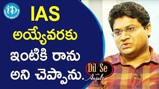 IAS అయ్యేవరకు ఇంటికి రాను అని చెప్పాను - Mohammed Abdul Shahid || Dil Se With Anjali - IDREAMMOVIES