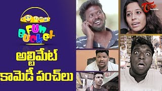 BEST OF FUN BUCKET | Funny Compilation Vol 26 | Back to Back Comedy | TeluguOne - TELUGUONE