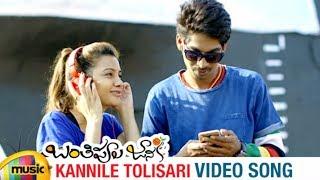 Kannelle Tolisari Full Video Song   Banthi Poola Janaki Telugu Movie   Dhanraj   Diksha Panth - MANGOMUSIC