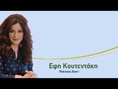 KOYTENTAKH EFH 8 5 2014