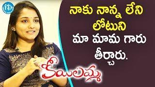 నాకు నాన్న లేని లోటుని మా మామ గారు తీర్చారు.- Serial Actress Lahari | Soap Stars With Anitha - IDREAMMOVIES