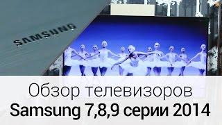Обзор телевизоров Samsung 7-й, 8-й и 9-й серии 2014 года