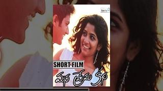 Mana Prema Katha - Standby TV - Latest Telugu Short Film 2014 - YOUTUBE