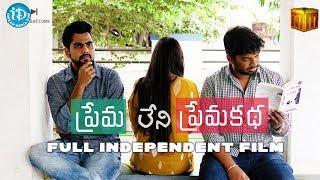 Prema Leni Prema Katha - Latest Telugu Short Film | Sai Kiran Perikala | Ramakrishna Balusu - IDREAMMOVIES