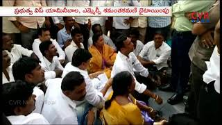 MLC Shamanthakamani protest at Anantapur Revenue Office for Irrigation Water | CVR News - CVRNEWSOFFICIAL