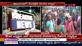 తెలంగాణలో మొదలైన వలసల పర్వం | Ramagundam MLA Korukanti Chander Likely to Join in TRS | CVR News - CVRNEWSOFFICIAL