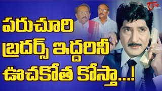 When Shobhan Babu Warned Paruchuri Brothers ? - TELUGUONE