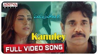 Kanule Full Video Song | Manmadhudu 2 Songs | Akkineni Nagarjuna, Rakul Preet | Chaitan Bharadwaj - ADITYAMUSIC