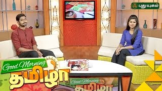 Good Morning Tamizha | 22/11/2016 | PuthuYugam TV Show